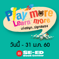 Play more & Learn more
